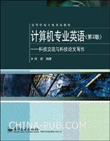 计算机专业英语:科技交流与科技论文写作(第2版)