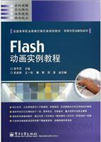 Flash动画实例教程