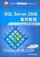 SQL Server 2008案例教程