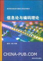 信息论与编码理论