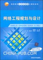 网络工程规划与设计