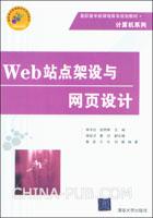 Web站点架设与网页设计