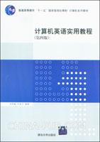 计算机英语实用教程(第四版)