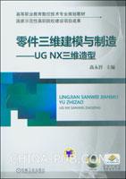 零件三维建模与制造--UG NX三维造型