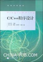 C/C++程序设计