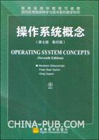 操作系统概念(第七版)(英文影印版)