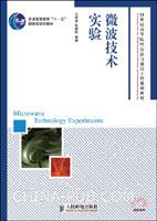 微波技术实验