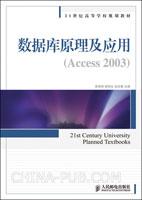 数据库原理及应用:Access 2003