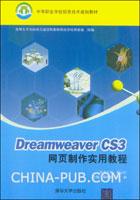 Dreamweaver CS3 网页制作实用教程
