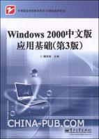 Windows 2000中文版应用基础(第3版)