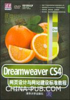Dreamweaver CS4网页设计与网站建设标准教程