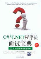 C#与.NET程序员面试宝典
