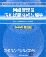 网络管理员历年试题分析与解答(2010年最新版)