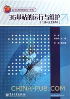 (特价书)3G基站的运行与维护(TD-SCDMA)