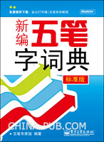 新编五笔字词典(标准版)