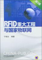 RFID重大工程与国家物联网(第2版)