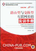 路由型与交换型互联网基础实训手册
