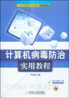计算机病毒防治实用教程