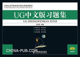 UG中文版习题集