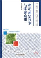 移动通信技术与系统应用