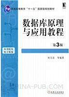 (特价书)数据库原理与应用教程(第3版)