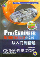 《Pro/ENGLNEER Wildfire 5.0 中文版从入门到精通》