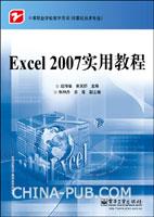 (特价书)Excel2007实用教程
