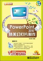 (特价书)PowerPoint 2010精美幻灯片制作