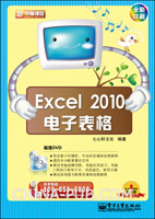 Excel 2010电子表格
