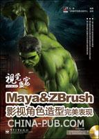 Maya&ZBrush影视角色造型完美表现