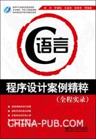 (特价书)C语言程序设计案例精粹:全程实录
