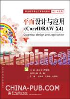 (特价书)平面设计与应用:CorelDRAW X4
