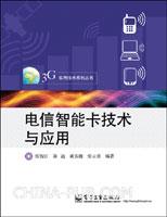 (特价书)电信智能卡技术与应用