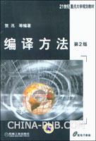 编译方法(第2版)