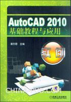 AutoCAD 2010基础教与应用实例