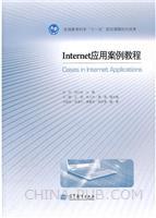 Internet应用案例教程