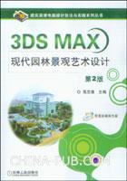 3DS MAX现代园林景观艺术设计(第2版)