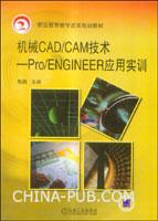 机械CAD/CAM技术--Pro/ENGINEER应用实训
