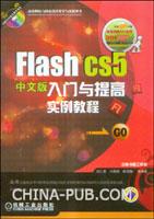 Flash CS5中文版入门与提高实例教程