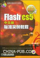 Flash CS5中文版标准实例教程