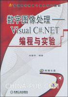 数字图像处理--Visual C#.NET编程与实验