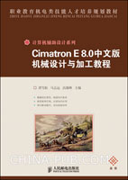 Cimatron E 8.0中文版机械设计与加工教程