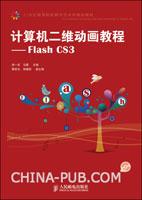 计算机二维动画教程--Flash CS3
