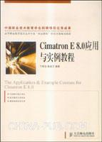 Cimatron E 8.0应用与实例教程