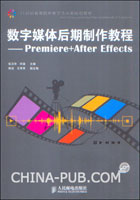 数字媒体后期制作教程--Premiere+After Effects