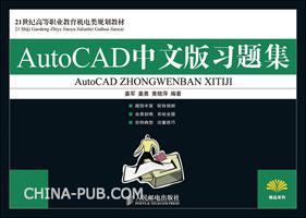 AutoCAD中文版习题集