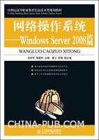 网络操作系统--Windows Server 2008篇