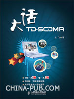 (特价书)大话TD-SCDMA