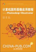 计算机图形图像应用教程--Photoshop+Illustrator