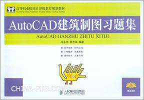 AutoCAD建筑制图习题集